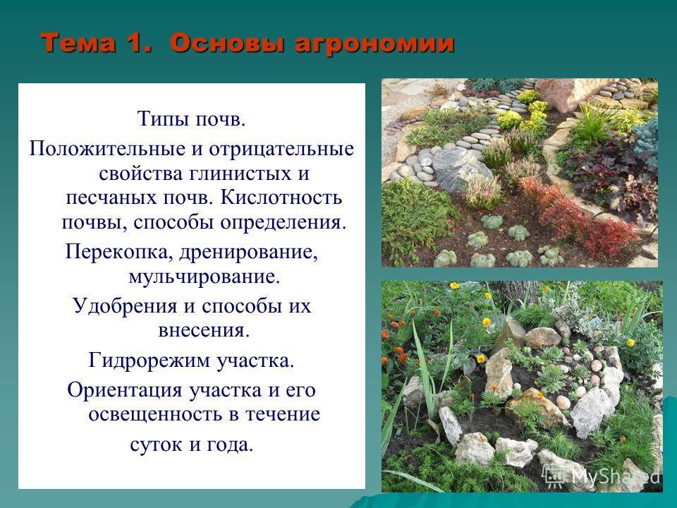 Тема 1. Основы агрономии Типы почв. Положительные и отрицательные свойства глинистых и песчаных почв. Кислотность почвы, способы определения. Перекопка, дренирование, мульчирование. Удобрения и способы их внесения. Гидрорежим участка. Ориентация учас