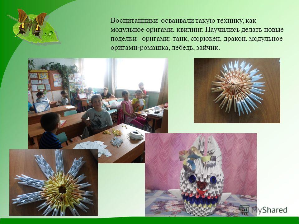 Воспитанники осваивали такую технику, как модульное оригами, квилинг. Научились делать новые поделки –оригами: танк, сюрюкен, дракон, модульное оригами-ромашка, лебедь, зайчик.