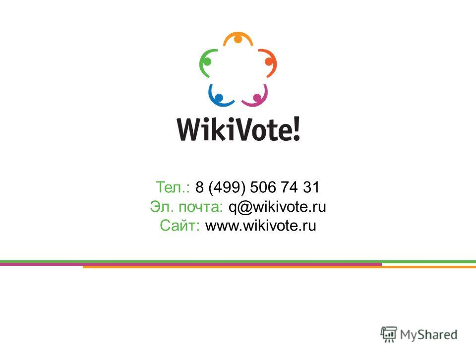 Тел.: 8 (499) 506 74 31 Эл. почта: q@wikivote.ru Сайт: www.wikivote.ru