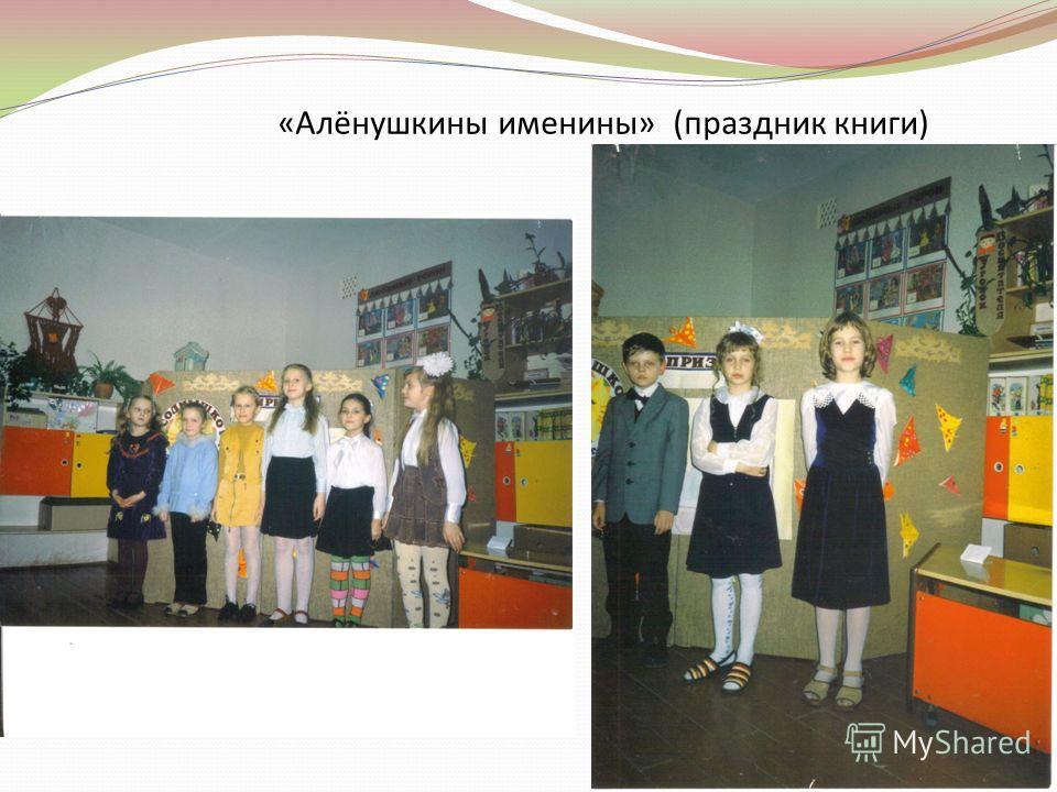 «Алёнушкины именины» (праздник книги)