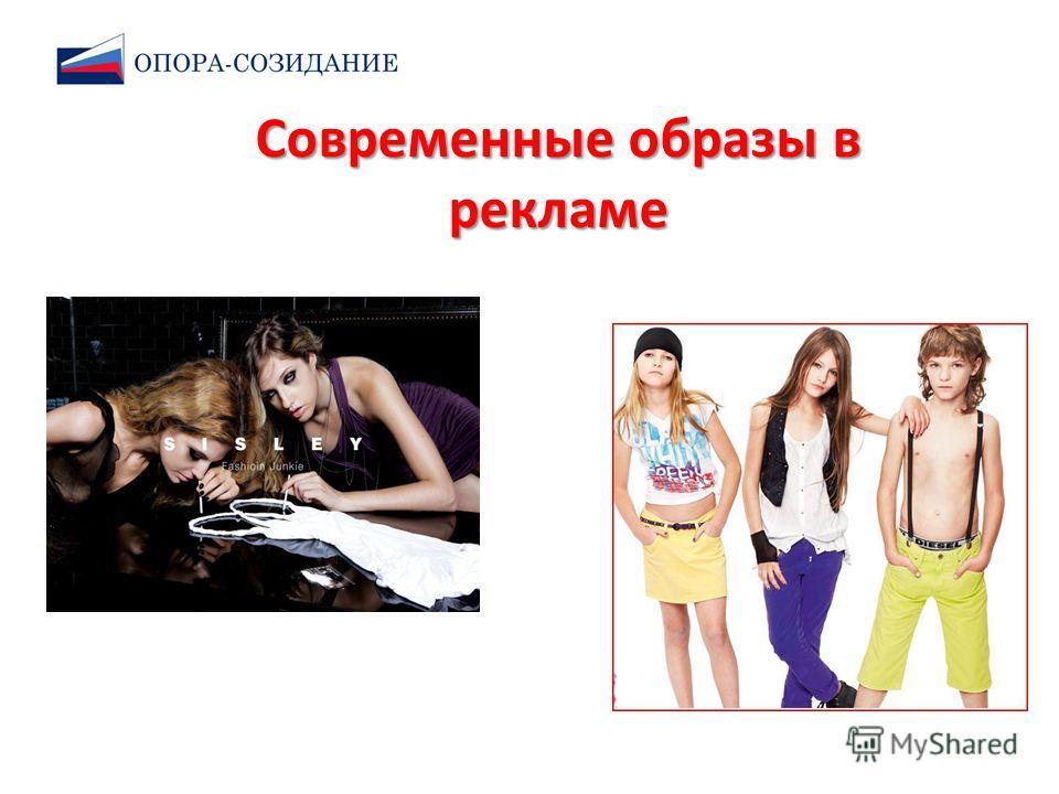Современные образы в рекламе