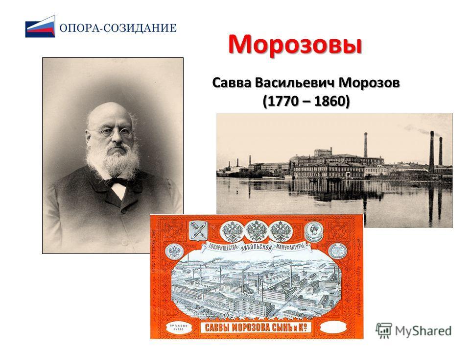 Морозовы Савва Васильевич Морозов (1770 – 1860)