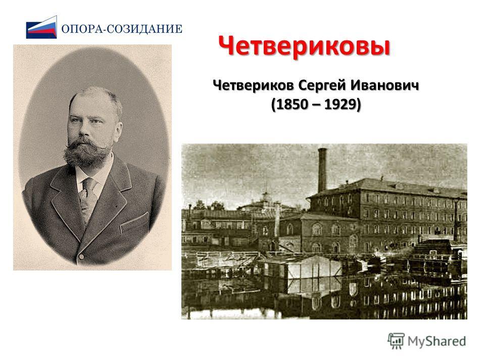 Четвериковы Четвериков Сергей Иванович (1850 – 1929)