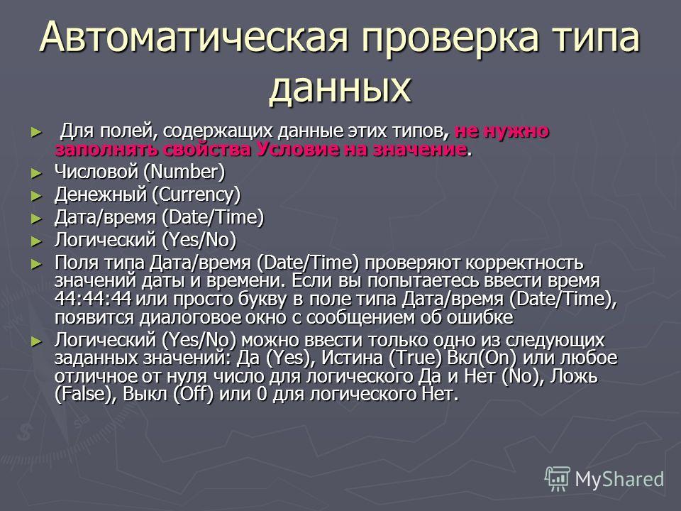 Автоматическая проверка типа данных Для полей, содержащих данные этих типов, не нужно заполнять свойства Условие на значение. Для полей, содержащих данные этих типов, не нужно заполнять свойства Условие на значение. Числовой (Number) Числовой (Number