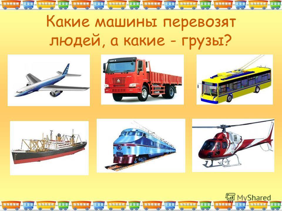 Какие машины перевозят людей, а какие - грузы?