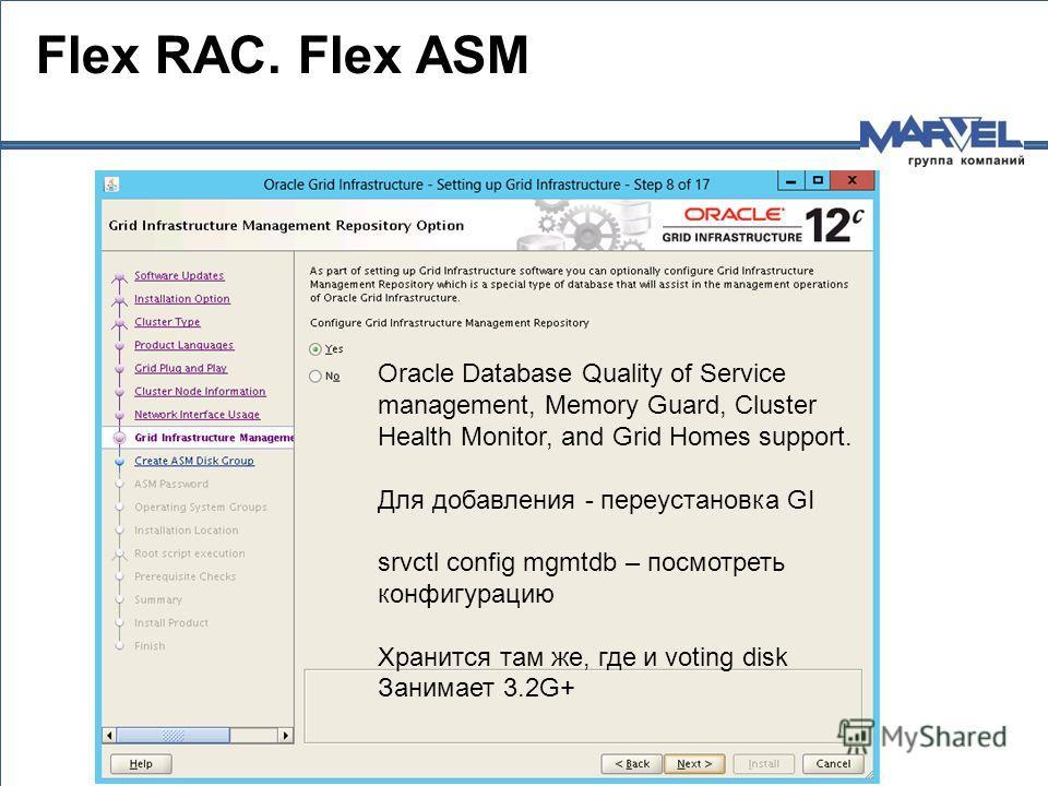 Oracle Database Quality of Service management, Memory Guard, Cluster Health Monitor, and Grid Homes support. Для добавления - переустановка GI srvctl config mgmtdb – посмотреть конфигурацию Хранится там же, где и voting disk Занимает 3.2G+