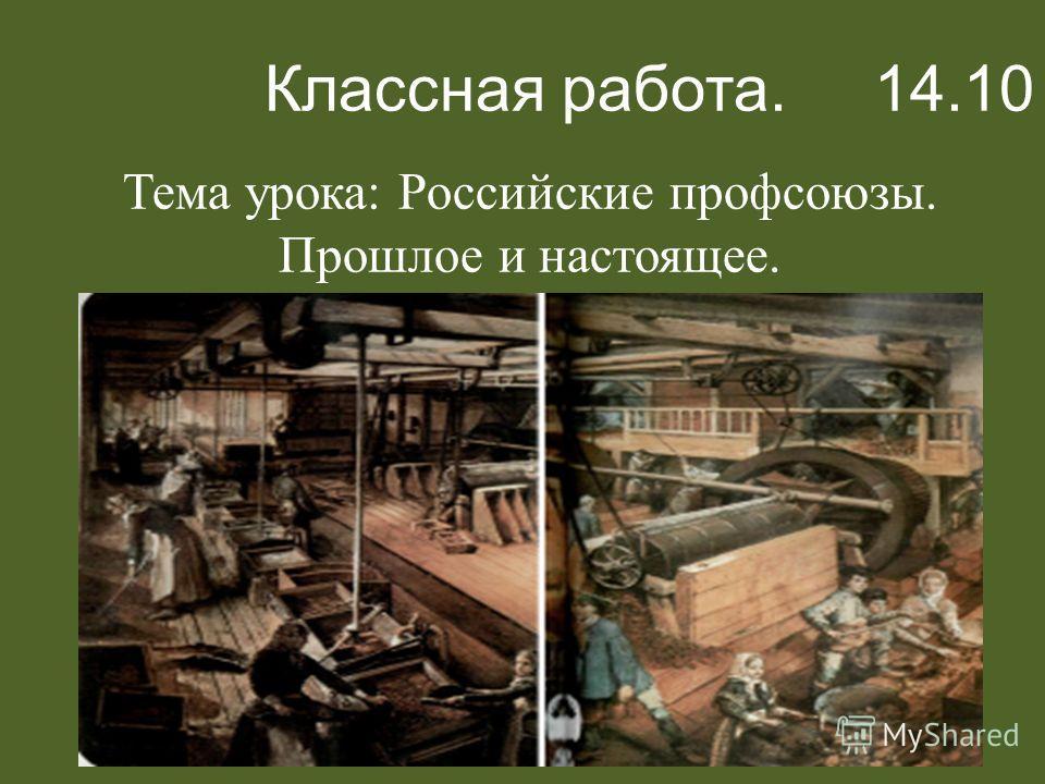 Классная работа. 14.10 Тема урока: Российские профсоюзы. Прошлое и настоящее.