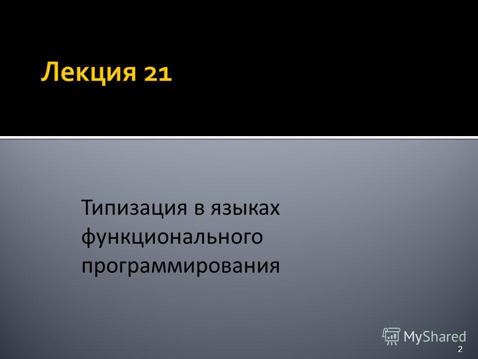 2 Лекция 21 Типизация в языках функционального программирования