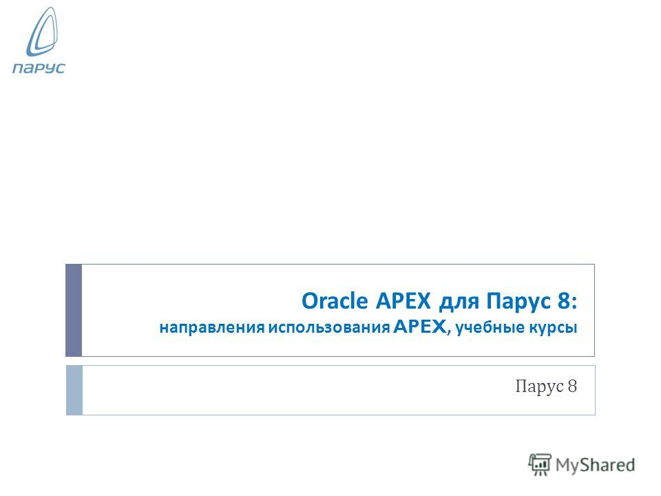 Oracle APEX для Парус 8: направления использования APEX, учебные курсы Парус 8
