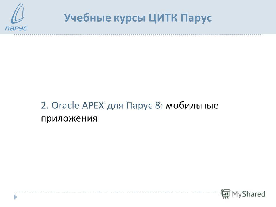 Учебные курсы ЦИТК Парус 2. Oracle APEX для Парус 8: мобильные приложения