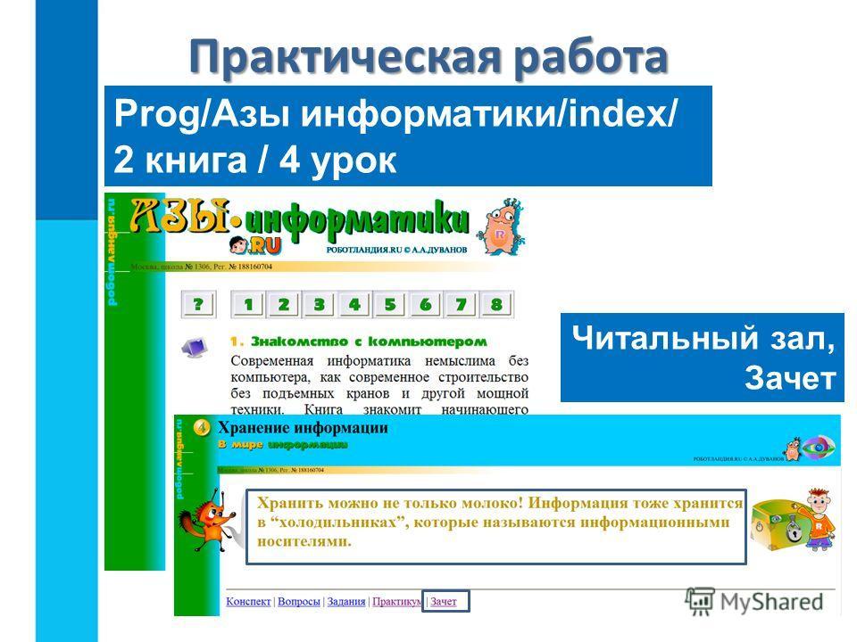 Prog/Азы информатики/index/ 2 книга / 4 урок Практическая работа Читальный зал, Зачет
