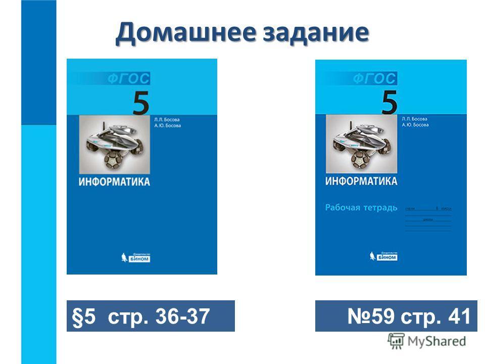 59 стр. 41§5 стр. 36-37 Домашнее задание