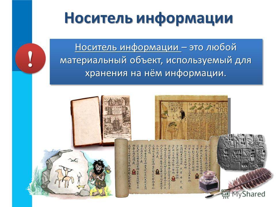 Носитель информации Носитель информации – это любой материальный объект, используемый для хранения на нём информации. !!