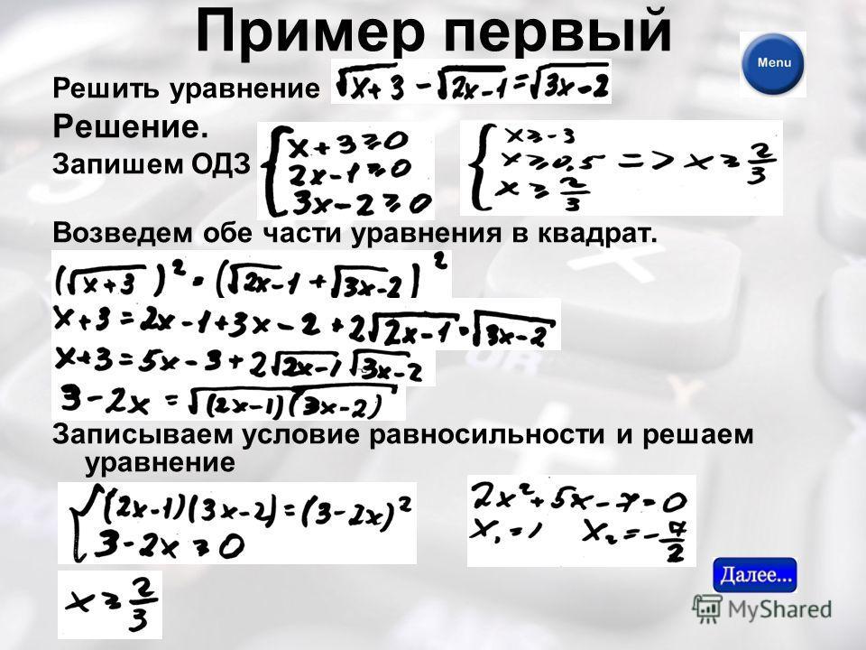 Пример первый Решить уравнение Решение. Запишем ОДЗ Возведем обе части уравнения в квадрат. Записываем условие равносильности и решаем уравнение