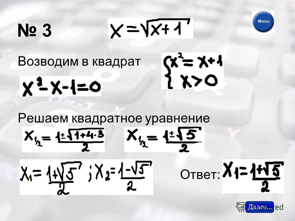 3 Возводим в квадрат Решаем квадратное уравнение Ответ: