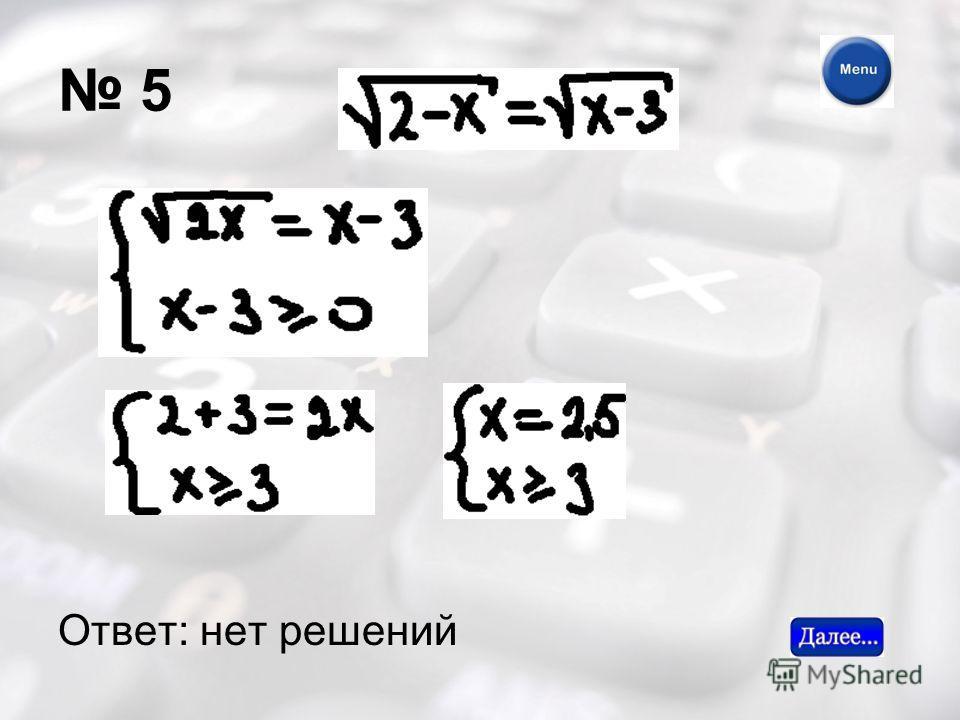 5 Ответ: нет решений