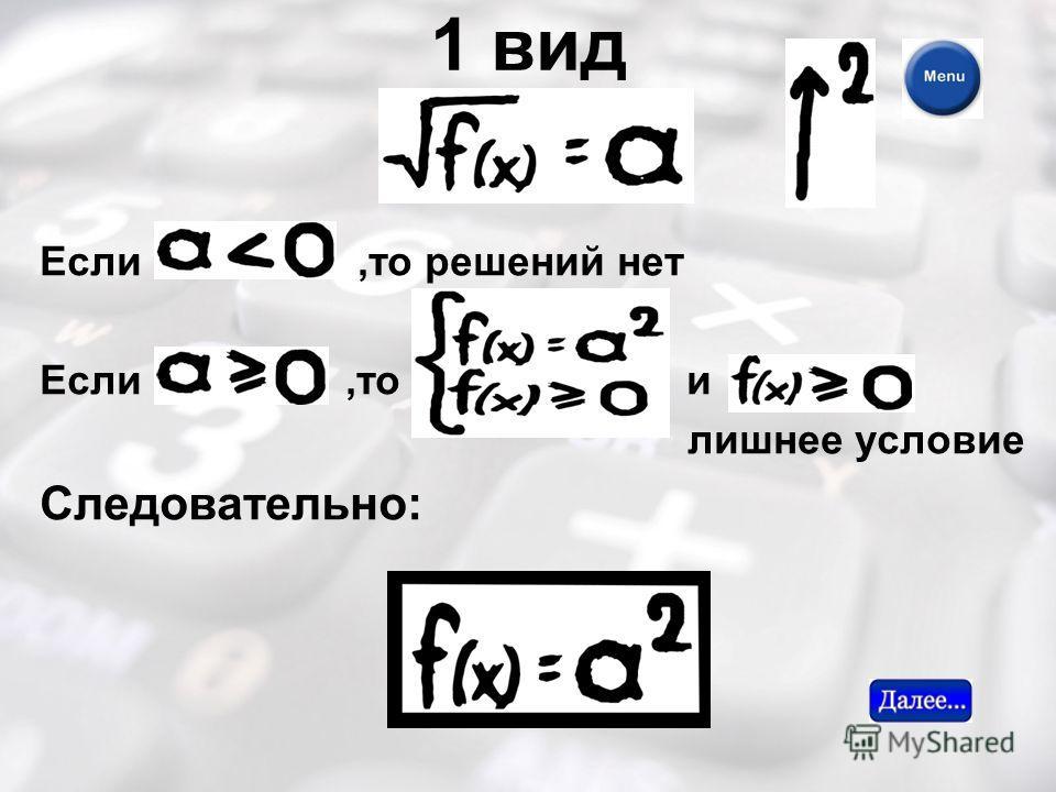 1 вид Если,то решений нет Если,то и лишнее условие Следовательно: