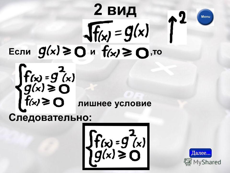 2 вид Если и,то лишнее условие Следовательно:
