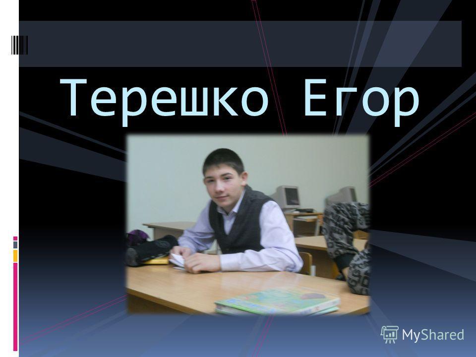 Терешко Егор
