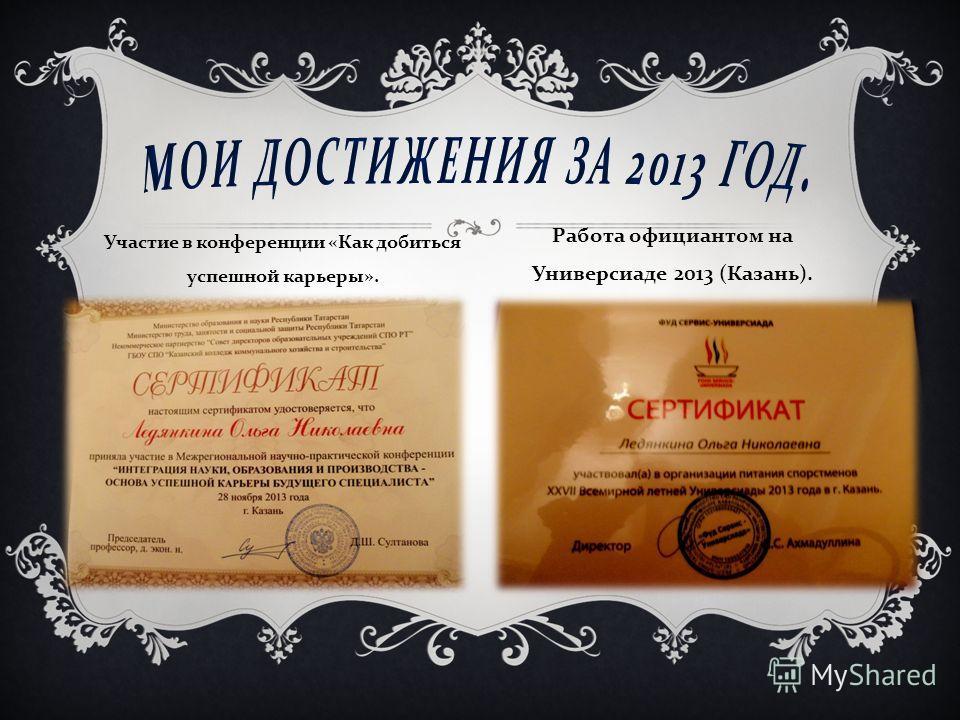 Участие в конференции « Как добиться успешной карьеры ». Работа официантом на Универсиаде 2013 ( Казань ).
