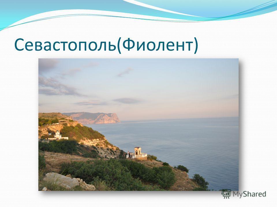 Севастополь(Фиолент)