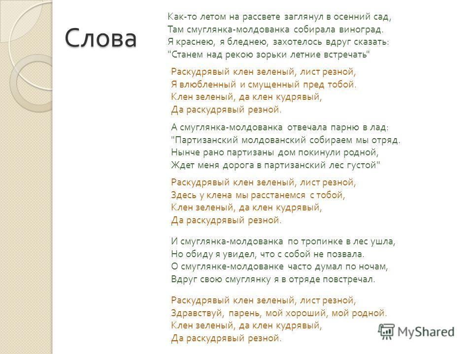 Слова Как - то летом на рассвете заглянул в осенний сад, Там смуглянка - молдованка собирала виноград. Я краснею, я бледнею, захотелось вдруг сказать :