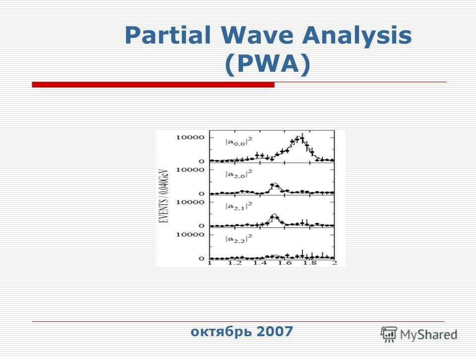 Partial Wave Analysis (PWA) октябрь 2007