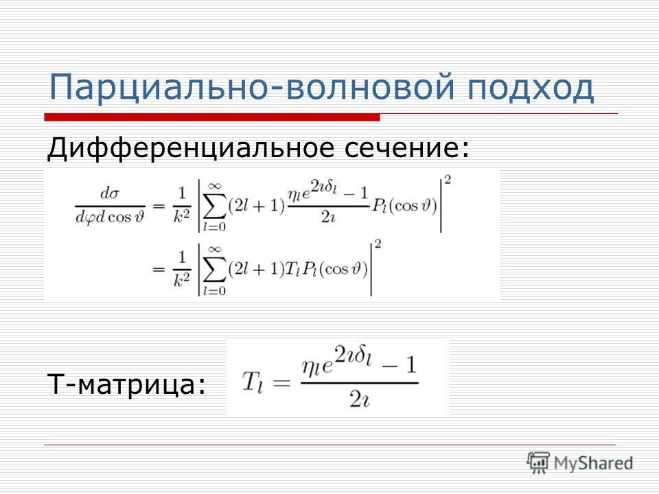 Парциально-волновой подход Дифференциальное сечение: Т-матрица: