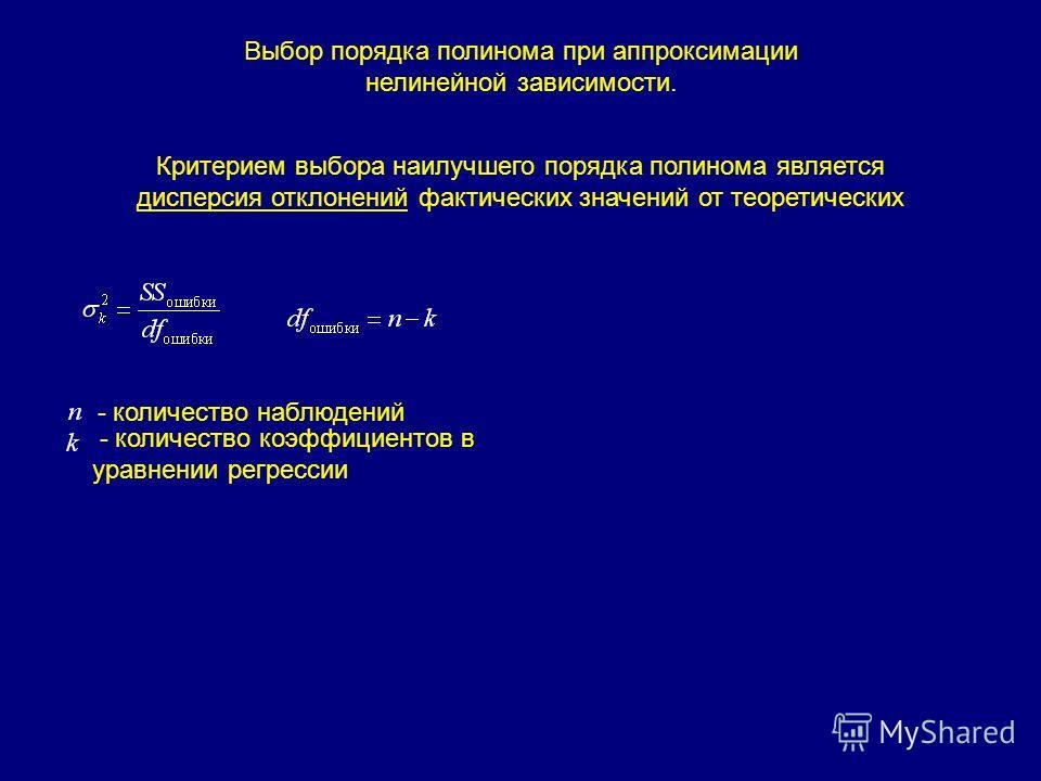 Выбор порядка полинома при аппроксимации нелинейной зависимости. Критерием выбора наилучшего порядка полинома является дисперсия отклонений фактических значений от теоретических - количество наблюдений - количество коэффициентов в уравнении регрессии