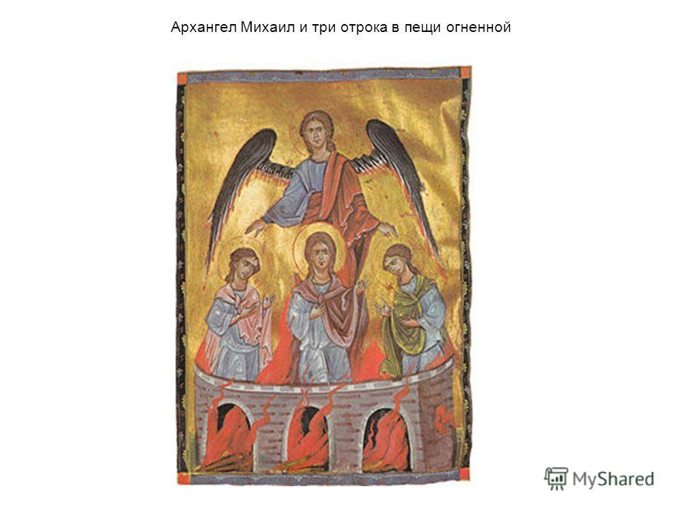 Архангел Михаил и три отрока в пещи огненной