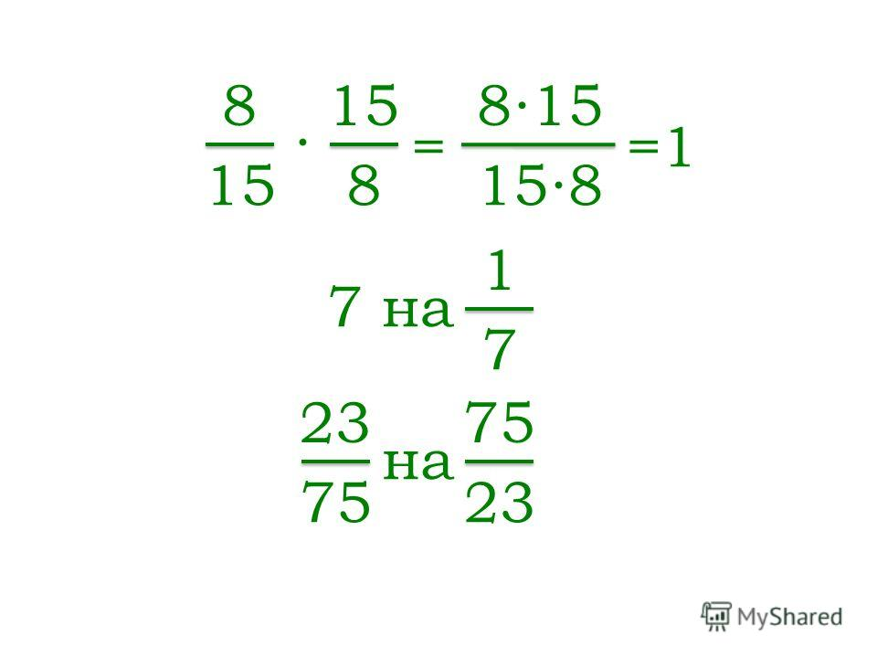 8 15 15 8 =1=1= 815 158 1 7 7 на 75 23 на 23 75