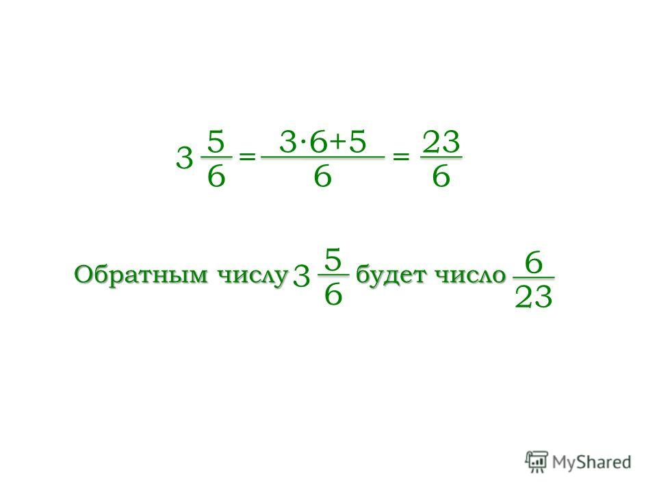 5 6 3 = 36+5 6 = 23 6 Обратным числу 5 6 3 будет число 6 23