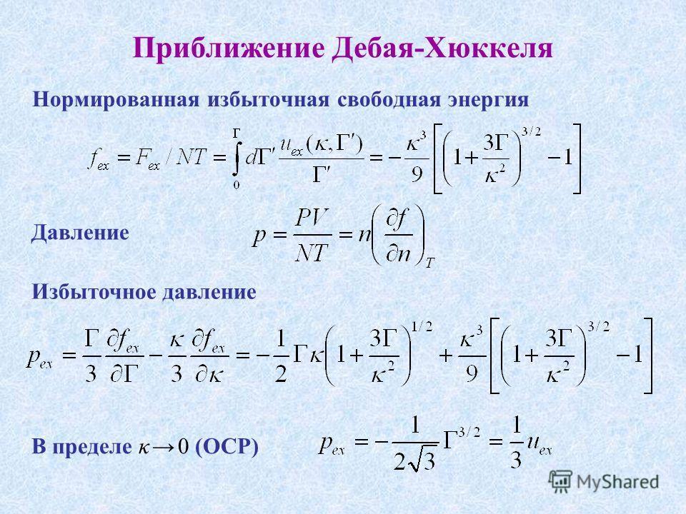Приближение Дебая-Хюккеля Нормированная избыточная свободная энергия Давление Избыточное давление В пределе κ 0 (ОСР)
