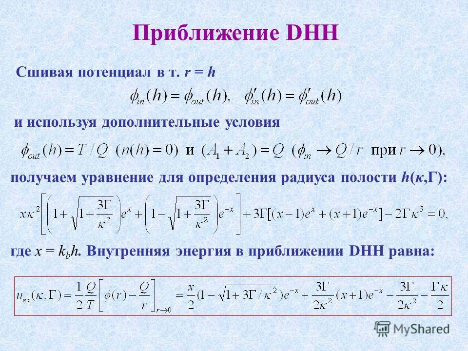 Приближение DHH Сшивая потенциал в т. r = h и используя дополнительные условия получаем уравнение для определения радиуса полости h(κ,Γ): где x = k b h. Внутренняя энергия в приближении DHH равна:
