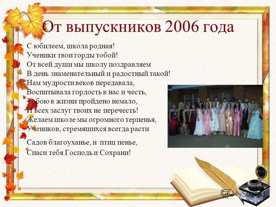 Поздравление от бывших учеников