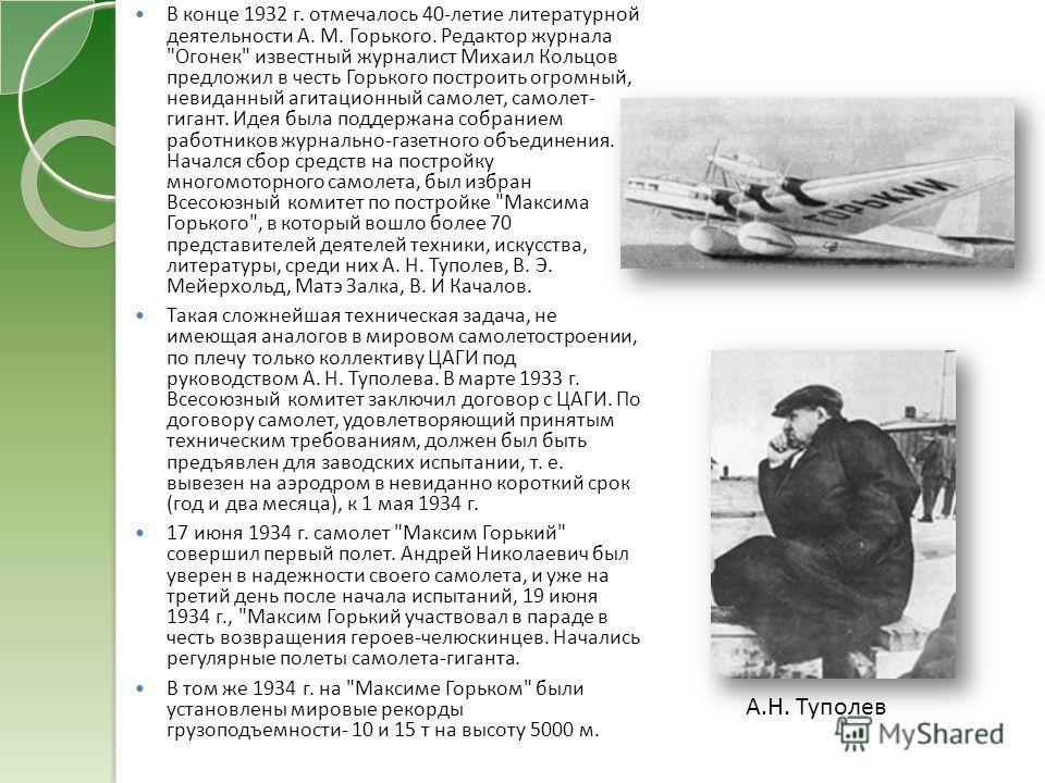 В конце 1932 г. отмечалось 40-летие литературной деятельности А. М. Горького. Редактор журнала