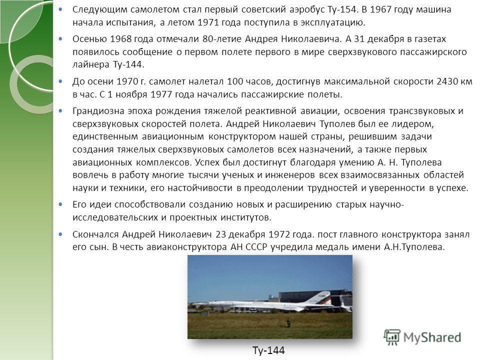 Следующим самолетом стал первый советский аэробус Ту-154. В 1967 году машина начала испытания, а летом 1971 года поступила в эксплуатацию. Осенью 1968 года отмечали 80-летие Андрея Николаевича. А 31 декабря в газетах появилось сообщение о первом поле