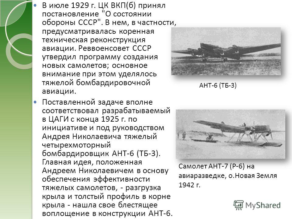 В июле 1929 г. ЦК ВКП(б) принял постановление
