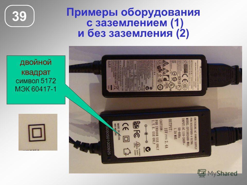 Примеры оборудования с заземлением (1) и без заземления (2) 39 двойной квадрат символ 5172 МЭК 60417-1