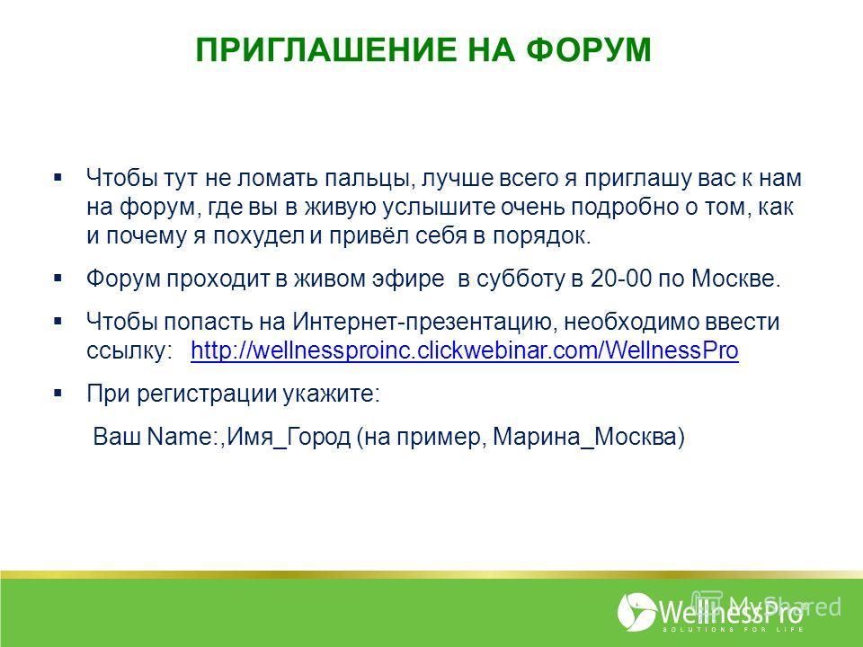 Чтобы тут не ломать пальцы, лучше всего я приглашу вас к нам на форум, где вы в живую услышите очень подробно о том, как и почему я похудел и привёл себя в порядок. Форум проходит в живом эфире в субботу в 20-00 по Москве. Чтобы попасть на Интернет-п