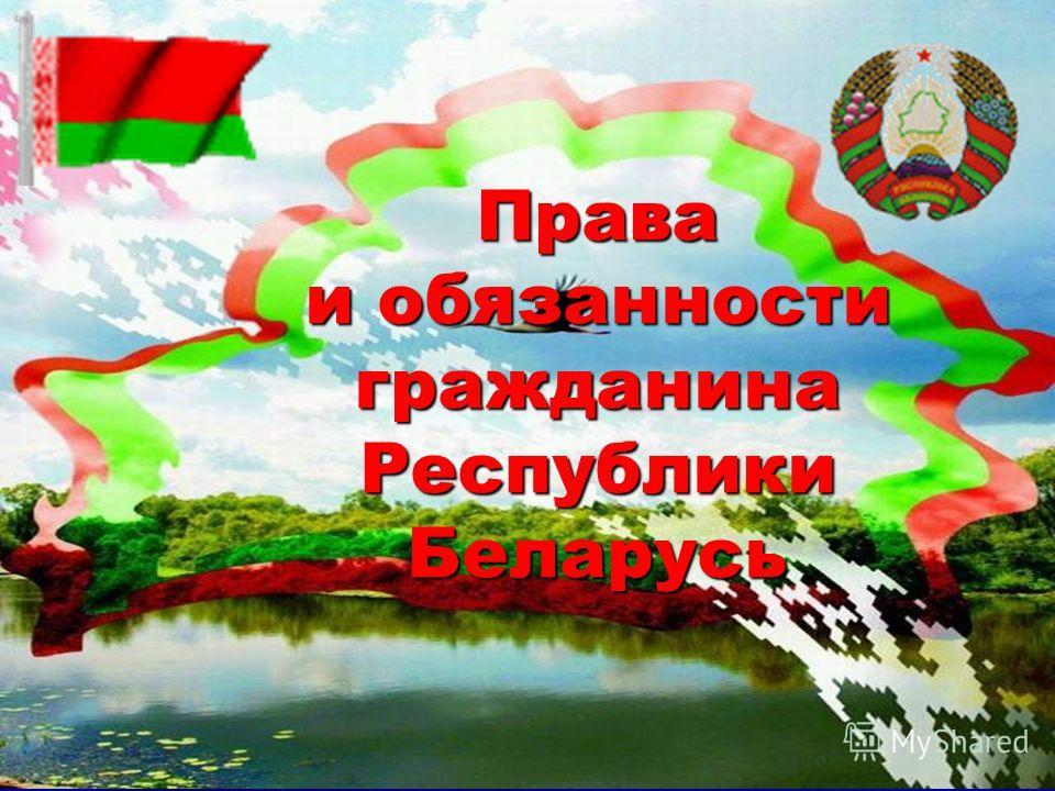 Права и обязанности гражданина Республики Беларусь
