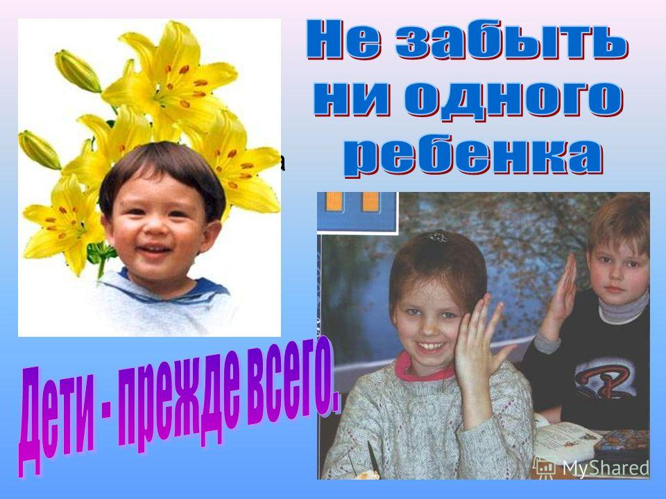 Не забыть ни одного ребенка