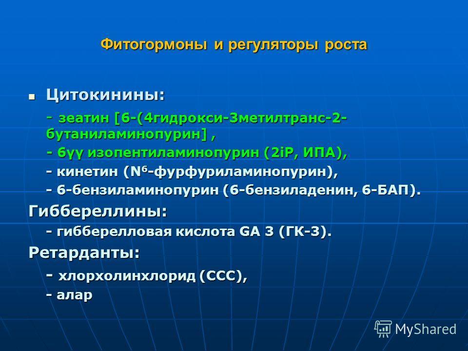 Фитогормоны и регуляторы роста Цитокинины: Цитокинины: - зеатин [6-(4гидрокси-3метилтранс-2- бутаниламинопурин], - 6γγ изопентиламинопурин (2iР, ИПА), - 6γγ изопентиламинопурин (2iР, ИПА), - кинетин (N 6 -фурфуриламинопурин), - 6-бензиламинопурин (6-
