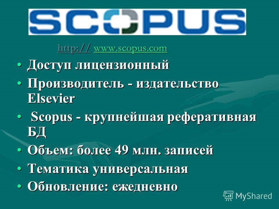 http:// www.scopus.com http:// www.scopus.comwww.scopus.comwww.scopus.com Доступ лицензионныйДоступ лицензионный Производитель - издательство ElsevierПроизводитель - издательство Elsevier Scopus - крупнейшая реферативная БД Scopus - крупнейшая рефера