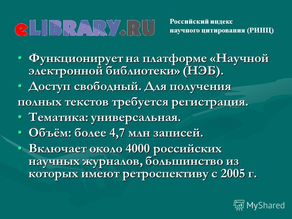 Функционирует на платформе «Научной электронной библиотеки» (НЭБ).Функционирует на платформе «Научной электронной библиотеки» (НЭБ). Доступ свободный. Для полученияДоступ свободный. Для получения полных текстов требуется регистрация. Тематика: универ