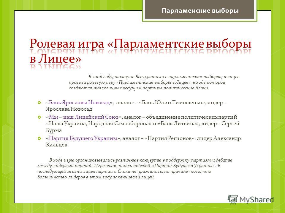 В 2006 году, накануне Всеукраинских парламентских выборов, в лицее провели ролевую игру «Парламентские выборы в Лицее», в ходе которой создаются аналогичные ведущим партиям политические блоки. «Блок Ярославы Новосад», аналог – «Блок Юлии Тимошенко»,