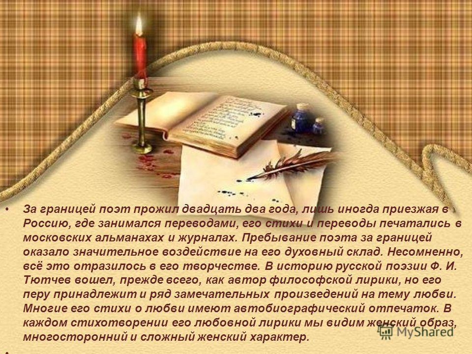 За границей поэт прожил двадцать два года, лишь иногда приезжая в Россию, где занимался переводами, его стихи и переводы печатались в московских альманахах и журналах. Пребывание поэта за границей оказало значительное воздействие на его духовный скла