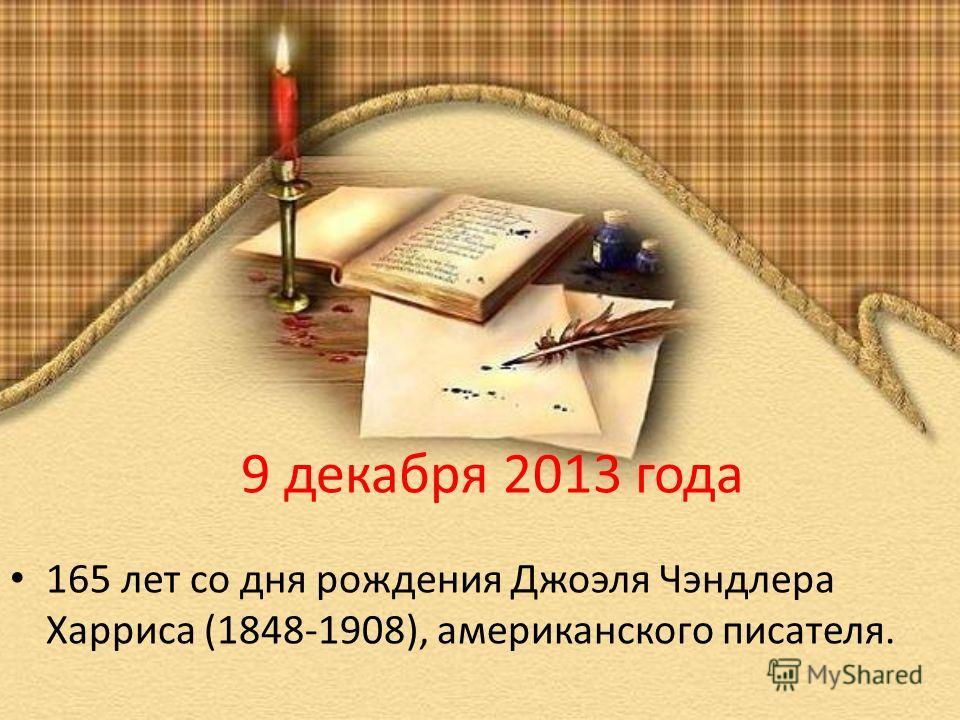 9 декабря 2013 года 165 лет со дня рождения Джоэля Чэндлера Харриса (1848-1908), американского писателя.