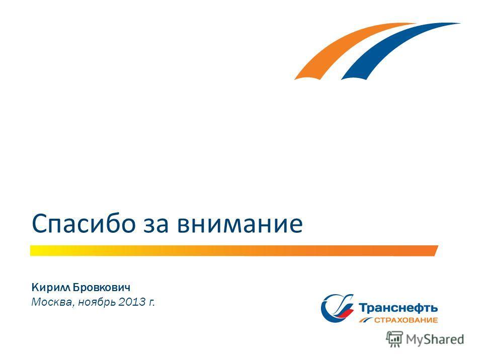 Спасибо за внимание Кирилл Бровкович Москва, ноябрь 2013 г.