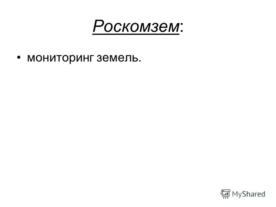 Роскомзем: мониторинг земель.